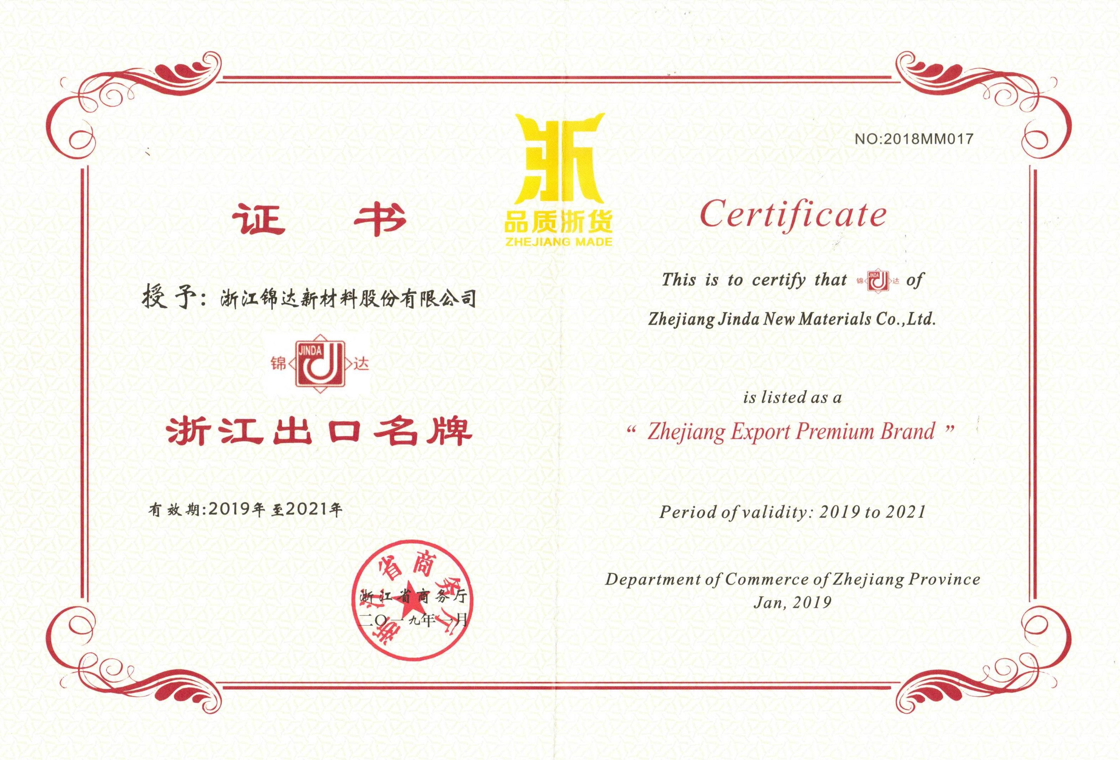 浙江出口名牌证书2019-2021.jpg